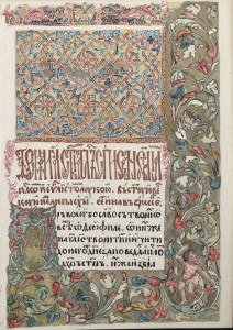 Title page from sixteenth century manuscript Apostolos from the Zagorovskii monastery in Vladimiro-Volynsk, copied by G. K. Boguslavskii